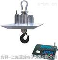 上海OCS-7.5T电子吊称,无线遥控电子吊称,电子吊钩秤