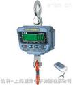 葫芦岛OCS-SZ-HBC-5吨无线吊钩磅电子吊磅遥控电子秤行车磅